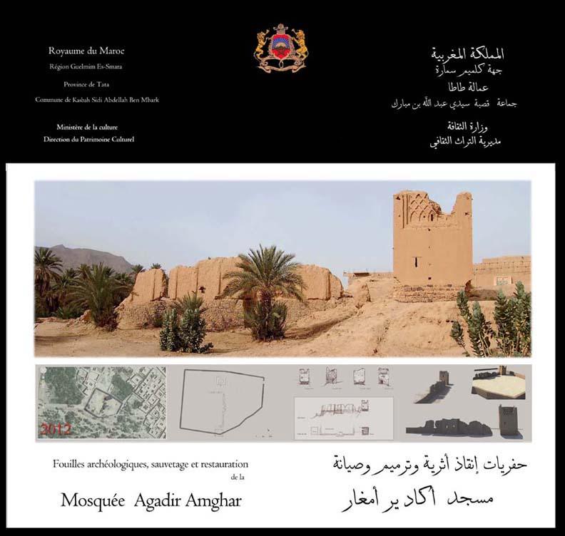 Mosquée Akka Agadir Amghar